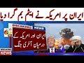Iran US Latest Development | Trump Latest Development On Media |  |ARY News| In Hindi Urdu
