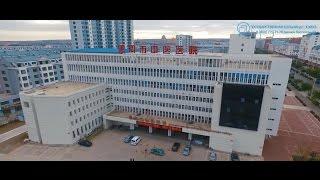 государственная Больница Хэйхэ - стоматология в Китае