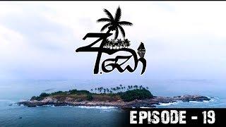 අඩෝ - Ado | Episode - 19 | Sirasa TV Thumbnail