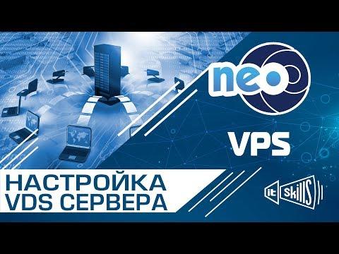 VDS и VPS сервер. Что это и как настроить виртуальный сервер?