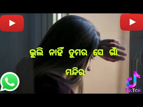 New Odia Love WhatsApp Status    New Odia Song Beautiful Status Video For Romantic Song💓💘💓😍