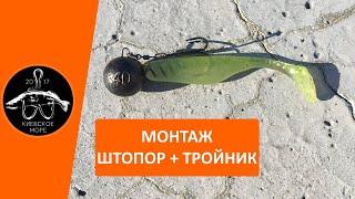 Монтаж джиг-головки на штопор і трійник