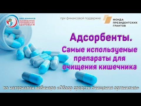 Адсорбенты. Самые используемые препараты для очищения кишечника
