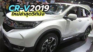 เปิดตัว Honda CR-V 2019 รุ่น 5 ที่นั่ง ใหม่ พร้อม ราคา ในงาน Motor Expo 2018 | CarDebuts