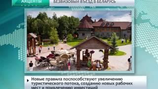 видео О безвизовом порядке въезда иностранцев в Беларусь