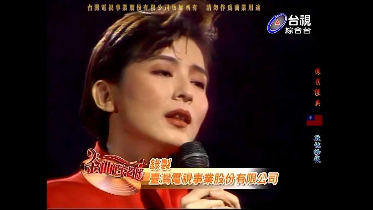 懷舊經典數位修復~金曲百老匯~經典名曲重現~陳淑樺~Hold Me Now - YouTube