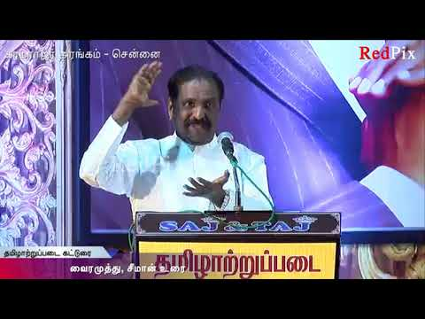 Vairamuthu  on Maraimalai Adigal  tamil news, tamil live news, news in tamil redpix   tamil poet Vairamuthu after his discourse on andal today will be delivering his lecture on Tamil poet and saint Maraimalai Adigal. Titled  as Tamizha Arupadai, the event will . its held in Kamaraj Hall, Teynampet, Chennai where naam tamilar seeman is also expected to speak red pix will present you the live coverage of seeman speech and vairamuthu speech on Maraimalai Adigal  For More tamil news, tamil news today, latest tamil news, kollywood news, kollywood tamil news Please Subscribe to red pix 24x7 https://goo.gl/bzRyDm #tamilnewslive sun news sun news live  red pix 24x7 is online tv news channel and a free online tv