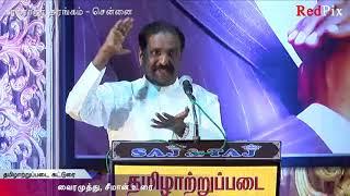 Vairamuthu speech on Maraimalai Adigal  tamil news, tamil live news, news in tamil redpix