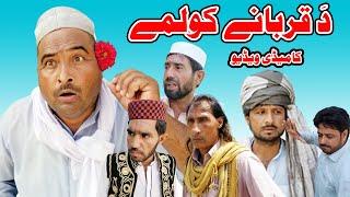 Da Qurbani Kolmi | Pashto Funny Video | Sherpao Vines