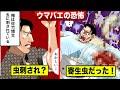 【蝿蛆症】海外でウマバエに刺され...体にウジ虫が寄生した男を漫画にした。