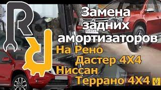 Замена задних амортизаторов на Рено Дастер 4x4, Нисан Терано 4x4