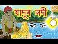 যাদুৰ নদী l Assamese Story l Assamese Stories l  Assamese Fairy Tales l Toonkids Assamese
