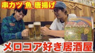 心斎橋にハイスタ居酒屋発見しました! 話しやすい店長がHi-STANDARDな...