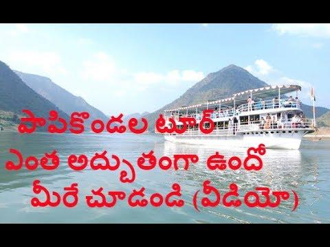 Beautiful Papikondalu Boat Journey | papihills | rajamandry | khammam | jagruthinews