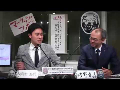 マーケッツのツボクオンツトップアナリスト吉野貴晶さんに2018年の株について色々聞いてみよう