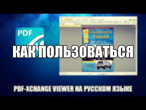 PDF XChange Viewer как пользоваться ( Обзор программы PDF XChange Viewer на русском языке)