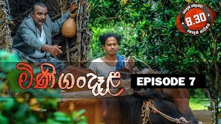 Minigandela Sirasa TV 19th June 2018 Ep 07 HD Thumbnail