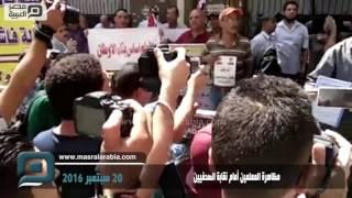 مصر العربية | مظاهرة للمعلمين أمام نقابة الصحفيين