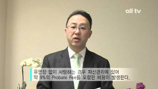 투데이 재정 정보와이드-차재혁8부: 유언장 및 위임장 계획의 위력
