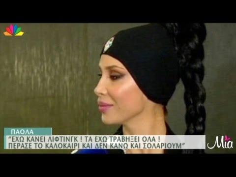 Μία - 24.11.2014 - Αλεξάνδρα Λοΐζου