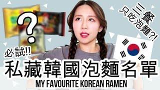 (中字) 它們不紅但我愛!!我的私藏韓國泡麵清單🍜 | My Favourite Korean Raman | Lizzy Daily thumbnail