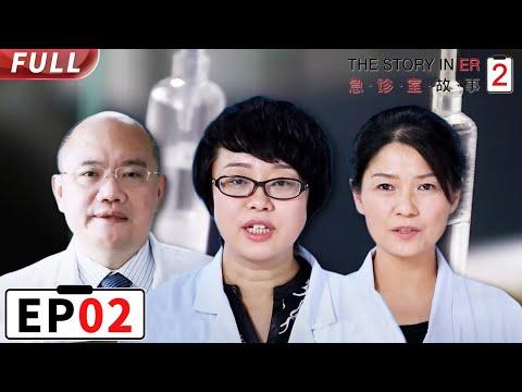 《急诊室的故事》第二季第2期20151029:生死边缘 The Story In ER II EP.1【东方卫视官方超清】