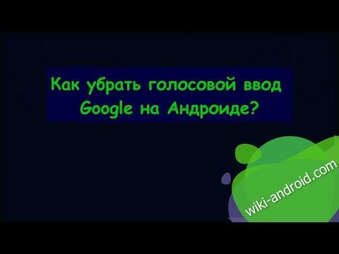 Как удалить голосовой поиск на андроиде