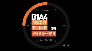 [B1A4 : ABOUT TIME] EP.03