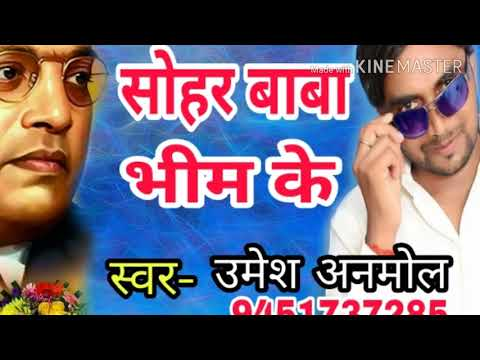 सोहर बाबा भीम के॥ Umesh Anmol॥Bhale Aila Bhim Baba॥New Ambedkar Song 2018॥ New Bhim Geet 2018॥