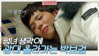 [D라마] EP4-03 Q.박보검이 다급히 새벽에 차를 빌려간 이유는? | #남자친구 181206