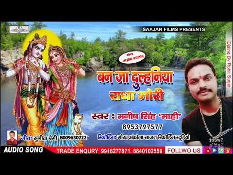 Ban Ja Dulhaniya Radha Mori ll Manish Singh Mahi ll