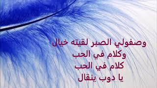 "Om Kalthoum : ""ام كلثوم : ""وصفولى الصبر (paroles)"
