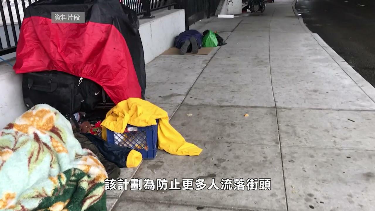 【天下新聞】灣區: 9縣聯合推出新計劃 3年內減少75%無家可歸者