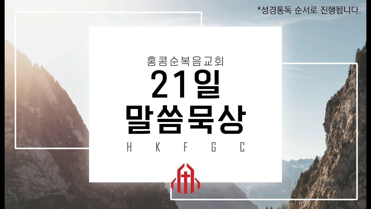 홍콩순복음교회 21일 묵상(9월) 21일차