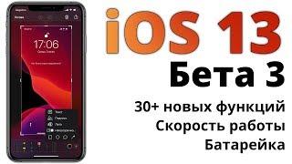 iOS 13 beta 3 — самый ПОЛНЫЙ и ЧЕСТНЫЙ обзор. Что нового и стоит ли обновляться?