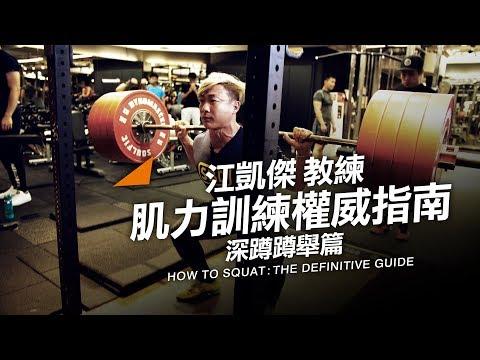 蹲舉篇 肌力訓練權威指南 江凱傑教練