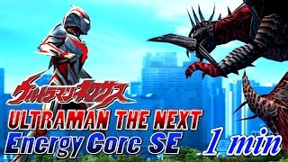 PS2 Ultraman Nexus SE - Ultraman the Next Energy Core/Color …