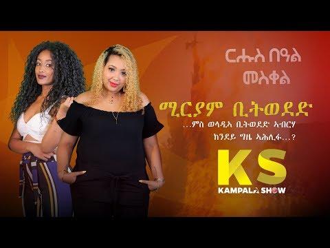 Kampala Show: ቃለ መሕትት ምስ ስነ-ጥበባዊት ሚርያም ቢትወደd  Miriam Biteweded Eritrean Talk Show 2019