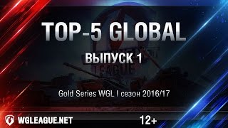 Top-5 Global WGL Сезон I 2016/17. Выпуск 1.