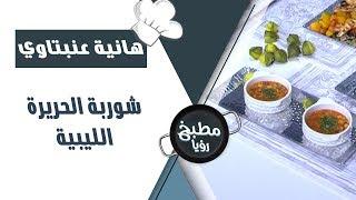 شوربة الحريرة الليبية - هانية عنبتاوي