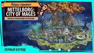 Mittelborg: City of Mages приключенческая стратегия про управления ресурсами и выживание в мире маги