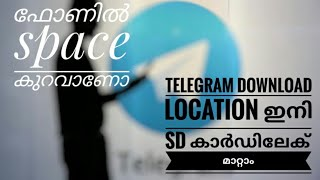 How to change download location in telegram ||  in malayalam