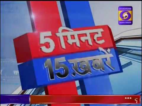 10 JAN 2019 । 5 मिनट 15 खबरें । DD NEWS MP