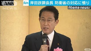 岸田氏 イージスアショア巡り防衛省の緩みを批判(19/06/16)
