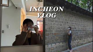 인천일상VLOG| 인후 오랜만| 동인천 나들이| 서울 …