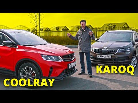 Продавайте свои КРЕТЫ! Почему Coolray, а не Karoq?