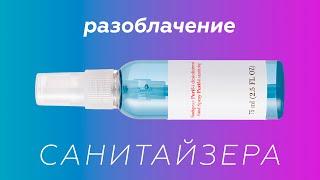 Разоблачение санитайзера | Доктор Комаровский и Андрей Александрин