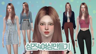 [SIMS4] Create A Sim | Speed Edit | 심즈4 여심만들기