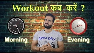 Best time to workout to burn FAT and gain Muscle | Hindi