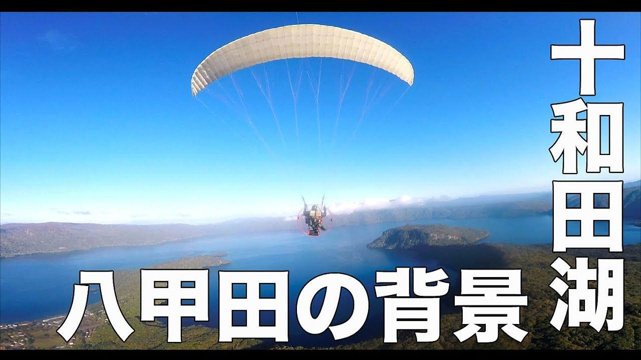 【青森・十和田湖#145】「十和田湖・八甲田の背景」空撮・たごてるよし_AOMORI Aerial